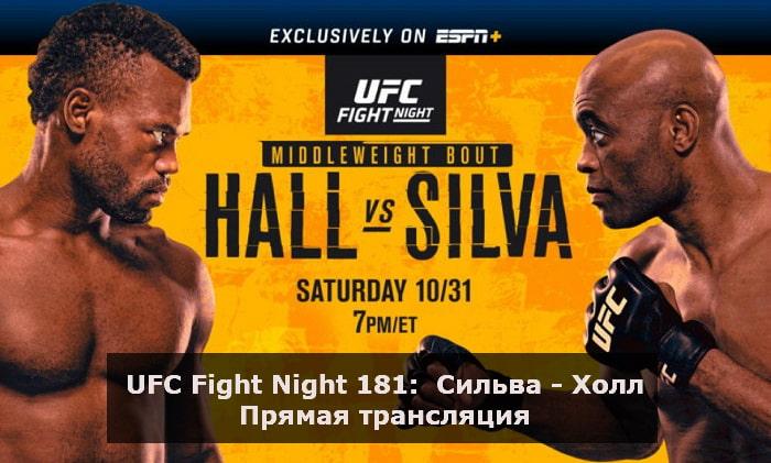 UFC Fight Night 181: Сильва - Холл / Прямая трансляция