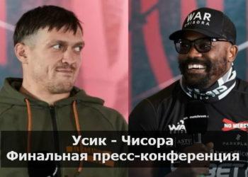 Усик — Чисора: Финальная пресс-конференция