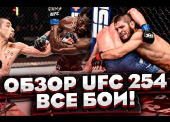 Видео обзор турнира UFC 254
