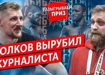 UFC 254: Александр Волков – Эксклюзивное интервью