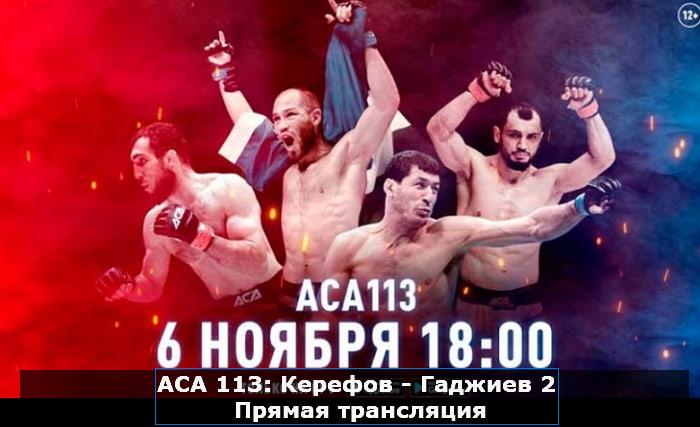 ACA 113: Керефов - Гаджиев 2 / Прямая трансляция