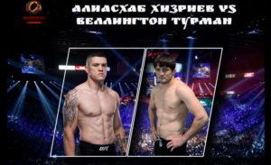Алиасхаб Хизриев сразится с Веллингтоном Турманом