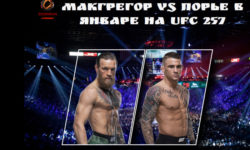 Видео боя Конор Макгрегор — Дастин Порье 2 / UFC 257