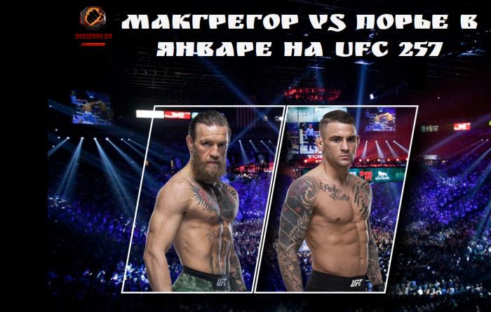 UFC 257: Конор Макгрегор - Дастин Порье