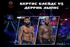 Кертис Блейдс и Деррик Льюис сразятся на UFC Vegas 15