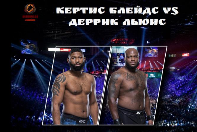 UFC Fight night 184 / UFC Vegas 15: Кёртис Блейдс - Кёртис Блейдс