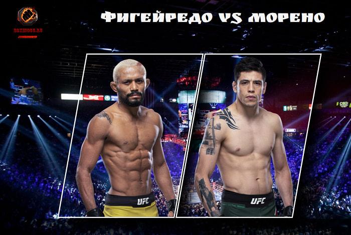 Видео боя Дейвисон Фигейреду - Брэндон Морено / UFC 256