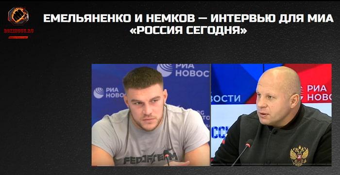 """Емельяненко и Немков - интервью для МИА """"Россия Сегодня"""""""