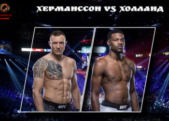 UFC Vegas 16: Джек Херманссон vs Кевин Холланд