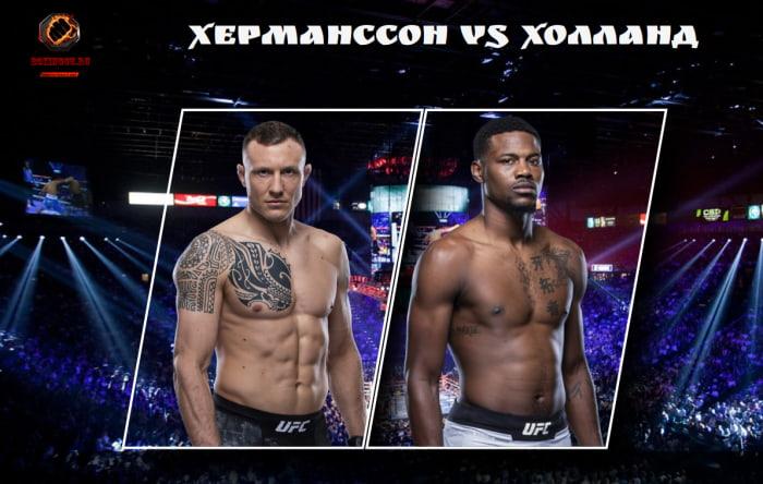 UFC Fight night 185 / UFC Vegas 16: Джек Херманссон - Кевин Холланд