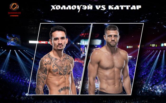 UFC Fight night 188 / UFC Vegas 18: Макс Холлоуэй - Келвин Каттар