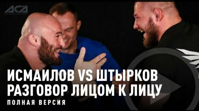 Исмаилов vs Штырков: Лицом к лицу