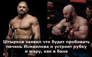 Иван Штырков о бое с Исмаиловым