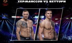 UFC Vegas 16: Джек Херманссон vs Марвин Веттори