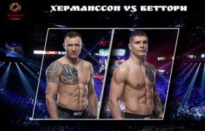 UFC Vegas 16: Джек Херманссон - Марвин Веттори