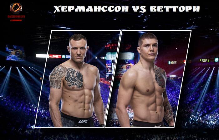 Видео боя Джек Херманссон - Марвин Веттори / UFC Vegas 16