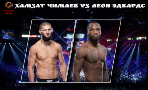 UFC Fight Night: Хамзат Чимаев vs Леон Эдвардс