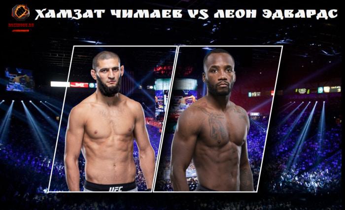 UFC Vegas 17: Хамзат Чимаев - Леон Эдвардс