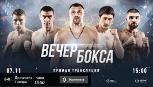Прямая трансляция: Вечер бокса РМК в Екатеринбурге / 7 ноября
