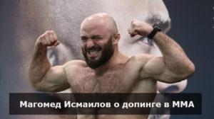 Магомед Исмаилов о допинге в ММА