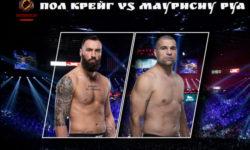 Видео боя Маурисио Руа — Пол Крейг 2 / UFC 255