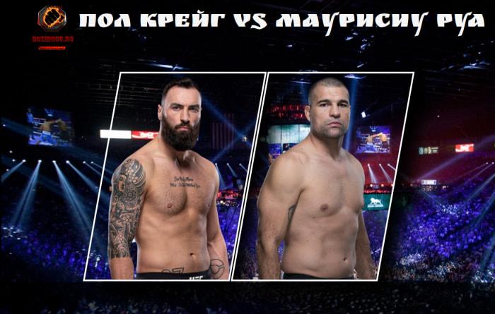 Видео боя Маурисио Руа - Пол Крейг / UFC 255