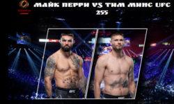 Видео боя Майк Перри — Тим Минс / UFC 255