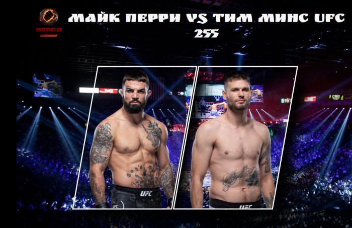 Видео боя Майк Перри - Тим Минс / UFC 255