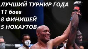 Обзор турнира UFC Fight Night 181
