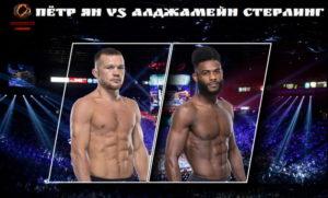 UFC 258: Пётр Ян - Алджамейн Стерлинг