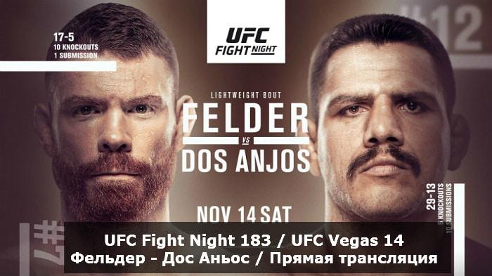 UFC Fight Night 183 / UFC Vegas 14 Фельдер - Дос Аньос / Прямая трансляция