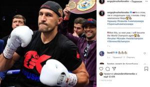 Сергей Ковалев заявил что снова станет чемпионом мира