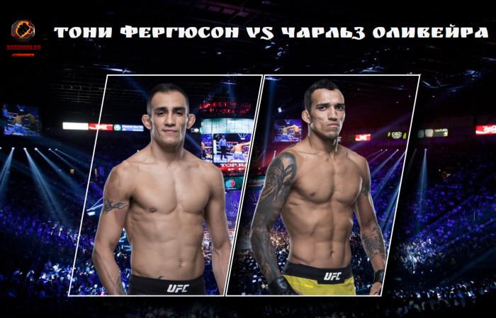 Видео боя Тони Фергюсон - Чарльз Оливейра / UFC 256