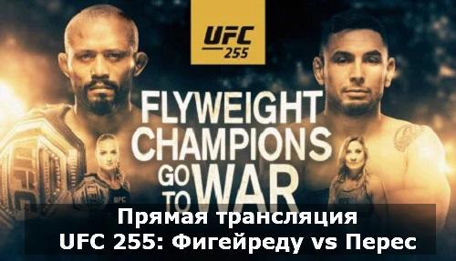 Прямая трансляция - UFC 255: Фигейреду vs Перес
