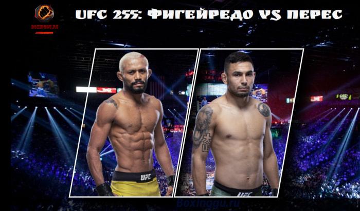 UFC 255: Фигейреду - Перес