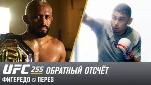 UFC 255: Обратный отсчет - Фигередо vs Перез
