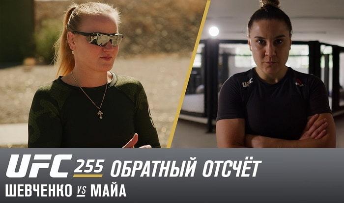 UFC 255: Обратный отсчет - Шевченко vs Майа