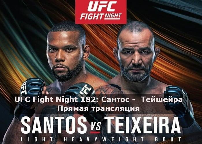 UFC Fight Night 182: Сантос - Тейшера / Прямая трансляция