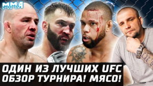 Обзор турнира UFC Fight Night 182