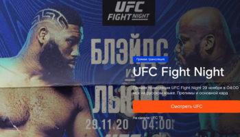 UFC Vegas 15: Смит — Кларк / Прямая трансляция