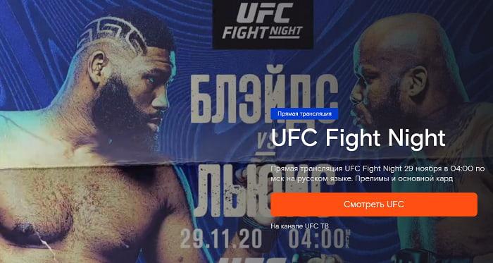UFC Vegas 15: Блейдс — Льюис / Прямая трансляция