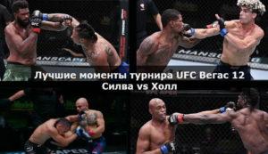 Лучшие моменты турнира UFC Вегас 12: Силва vs Холл