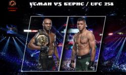 Видео боя Камару Усман — Гилберт Бернс / UFC 258