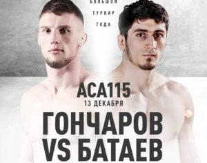 Адлан Батаев против Андрея Гончарова в эти выходные