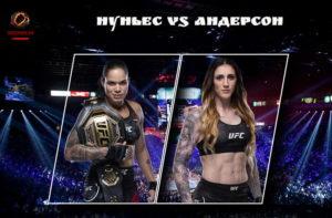 Аманда Нуньес сразится с Меган Андерсон на UFC 259