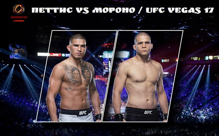 Видео боя Энтони Петтис - Алекс Мороно / UFC Vegas 17