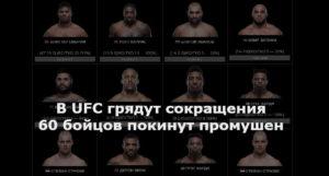 В UFC грядут сокращения - 60 бойцов покинут промушен