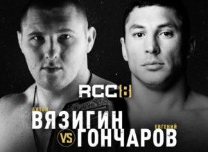 Евгений Гончаров и Антон Вязигин сразятся на RCC 8