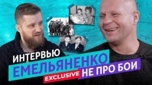 Федор Емельяненко – эксклюзивное интервью