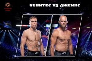 Видео боя Габриэль Бенитес - Джастин Джейнс / UFC Vegas 16